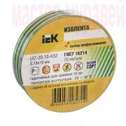 Изолента 15ммх20м желто-зеленая ИЭК