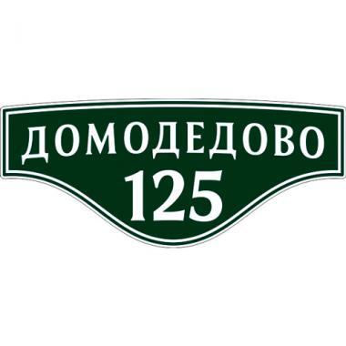Адресная табличка А-030 70 х 30 см ПВХ 4мм