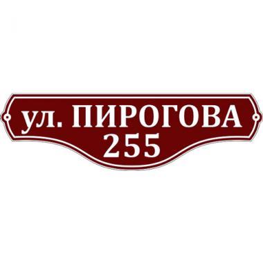 Адресная табличка А-029 70 х 20 см металлокомпозит 3мм